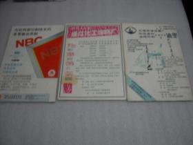 丝网印刷 1985年第1.2.4期 共3册【134】