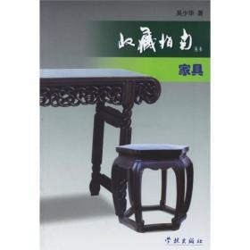 正版二手旧书家具/收藏指南丛书 吴少华 9787807300274
