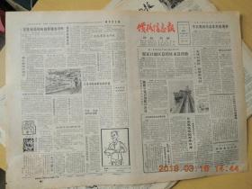 价格信息报1986.10.4共四版