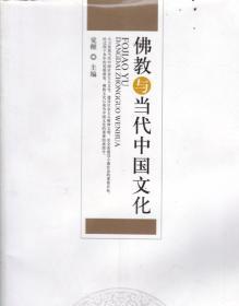 佛教与当代中国文化