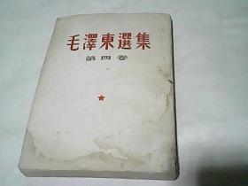 毛泽东选集(第四卷)