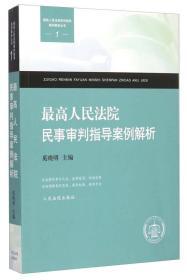 人民法院民事审判指导案例解析1 奚晓明 9787510912474 人民法院出版社