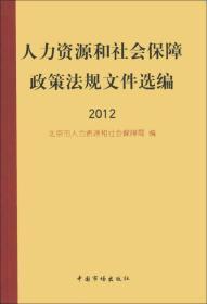 人力资源和社会保障政策法规文件选编(2012)