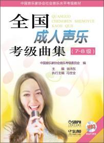 现货全国声乐考级曲集(7—8级)(附MP3光盘) 中国音乐家协会音乐考