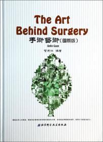 手术艺术(国际版)