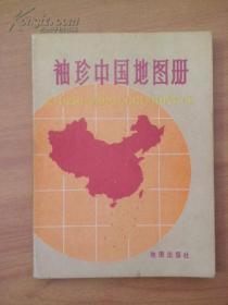袖珍中国地图册【近95品】