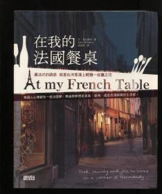 在我的法国餐桌