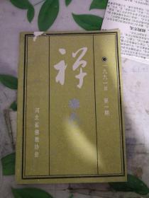 禅 1991年第1期