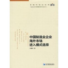 中国制造业企业海外市场进入模式选择