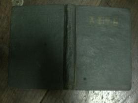50年代笔记本 青年学习
