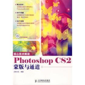 核心技术解读:Photoshop CS2蒙版与通道
