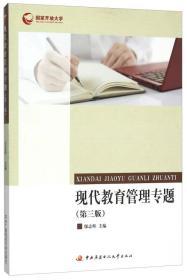 现代教育管理专题第三版 邬志辉 中央广播电视大学出版社 9787304072254