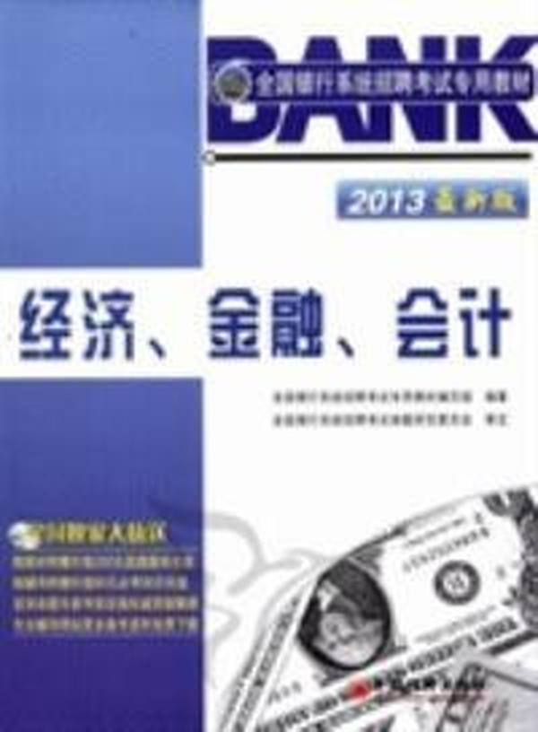 2013全国银行系统招聘考试专用教材:经济、金融、会计(最新版)