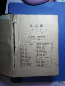 军医提挈  布面精装(第三四册 合订本)