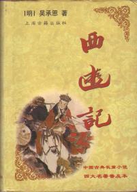 西游记(中国古典长篇小说四大名著普及本)
