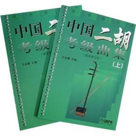 中国二胡考级曲集(下册)修订版者 上海音乐出版社 9787805535067
