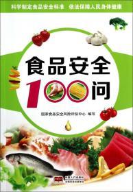 食品安全100问