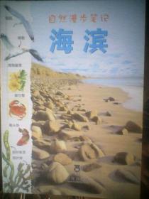 自然漫步笔记 ----海滨【彩色图文本】