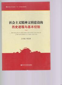 社会主义精神文明建设的历史进程与基本经验