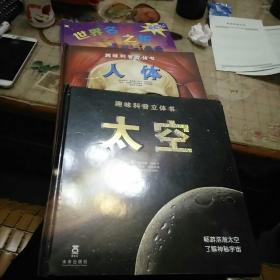 科普立体书:太空+人体+世界名城之旅  三册合售