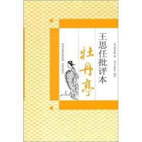 王思任批评本 牡丹亭