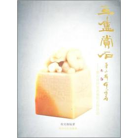 豆庐赏石2:雅石汶洋及其他印石精品选