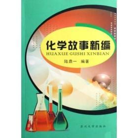 化学故事新编