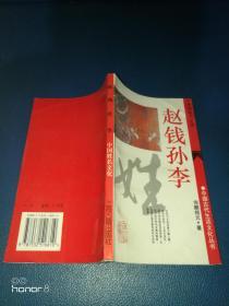 赵钱孙李:中国姓名文化