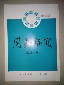 周易研究(季刊,1997年1期)