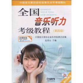 全国音乐听力考级教程(第四级) 多媒体版