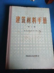 建筑材料手册(第二版)
