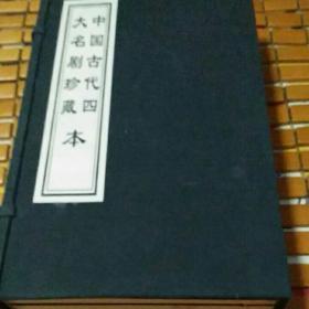 中国古代四大名剧珍藏本(全套四本)