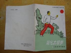 简化太极拳 体育锻炼方法丛书
