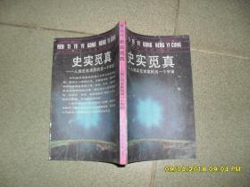 史实觅真:人类正在求索的另一个宇宙(85品小32开1990年1版1印15万册198页人体特异功能译丛1)42649