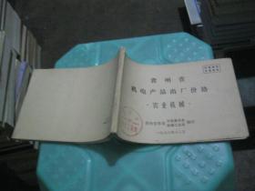 贵州省机电产品出厂价格 农业机械   货号8-7