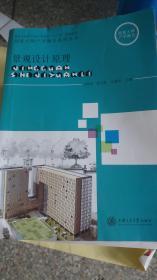 """海上图志•景观设计原理 (高等学校艺术设计类专业""""十二五""""规划教材)"""