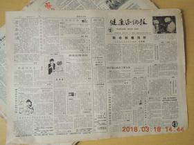健康咨询报1986.10.7共四版