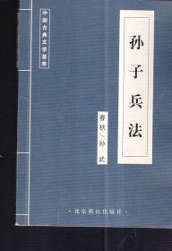 中国古典文学荟萃