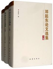 邓起东论文选(上 中 下等全三册)9787502849245地震