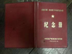 73年笔记本 成都市第一次贫下中农代表大会
