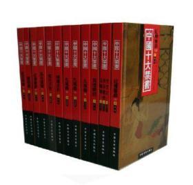 中国十大禁书:《剪燈新话》《醋葫芦》《品花宝鉴》《隔簾花影》《国色天香》《飞花艳想》《空空幻》《玉楼春》《红楼春梦》 《九尾龟》