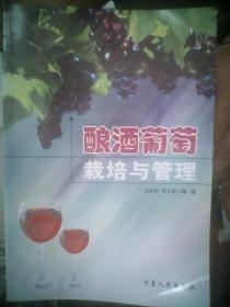 酿酒葡萄栽培与管理