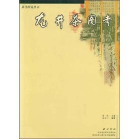 龙井茶图考