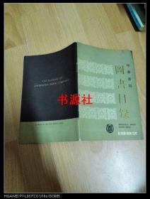 中华书局图书目录1982