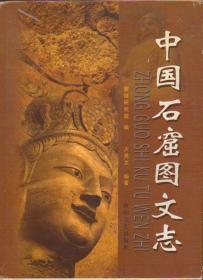 中国石窟图文志上中下