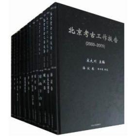 9787532558896-hs-北京考古工作报告(2000-2009)(全十二册)