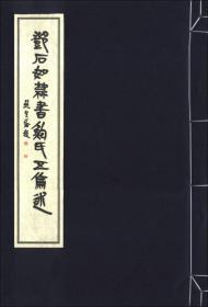 邓石如隶书鲍氏五伦述(全1函1册)