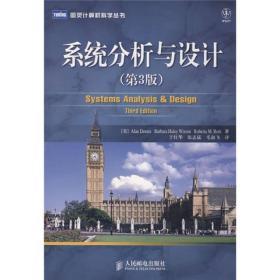 系统分析与设计(第3版)