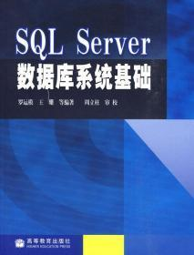 SQL Server数据库系统基础(重点大学计算机教材)
