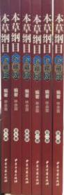 精装彩色版 本草纲目珍藏版(全6册)(第五册书皮有划痕,不妨碍阅读)